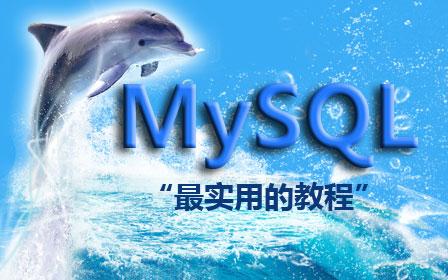 最实用的MySQL教程