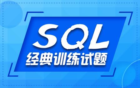 SQL经典训练试题